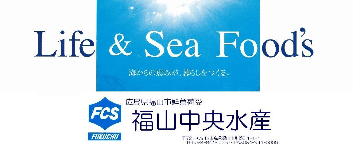 株式会社 福山中央水産