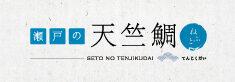 ■瀬戸の天竺鯛の販売について