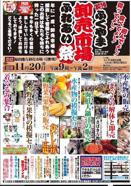 11月20日(日)ふくやま卸売市場ふれあい祭が開催されます。