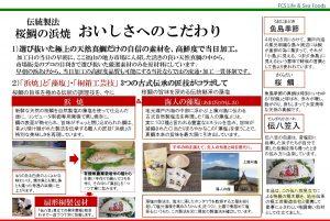 桜鯛の浜焼 福山の逸品 産地直送 広島県