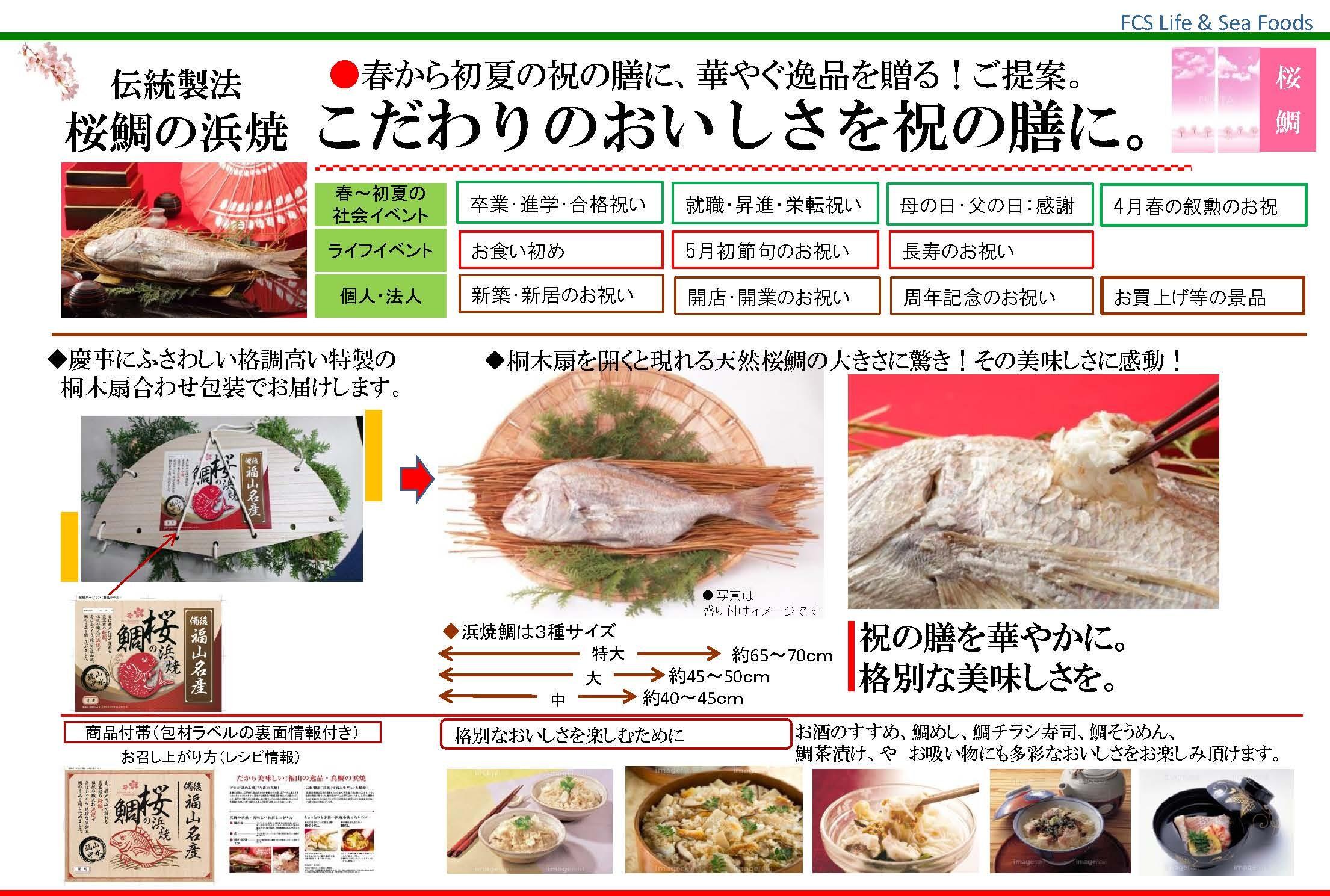 「桜鯛の浜焼」の予約を開始しました。