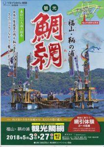 福山・鞆の浦観光鯛網201805表