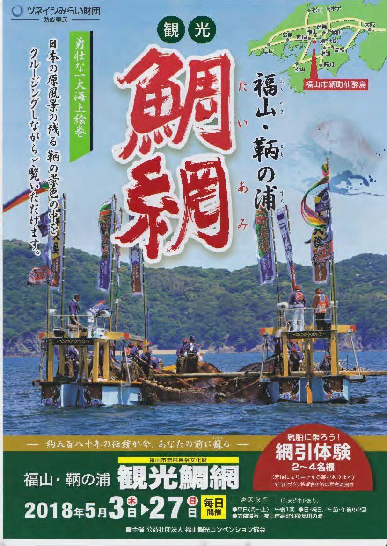 鯛網が福山・鞆の浦で2018年5月3日(木)▶27日(日)に開催されます。