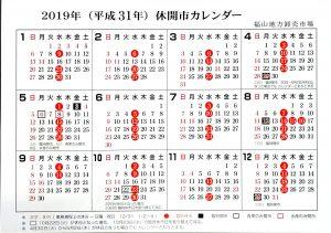2019年 休開市カレンダー